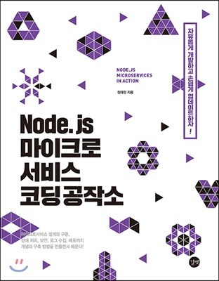 Node.js 마이크로서비스 코딩 공작소