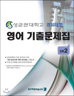 성균관대학교 경시대회 영어 기출문제집 고등2