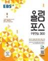 EBS 올림포스 구문연습 300 (2019년)