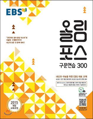 EBS 올림포스 구문연습 300 (2021년용)