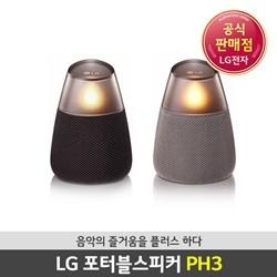 [LG전자] LG 포터블 블루투스 스피커 PH3 / 캔들LED라이팅
