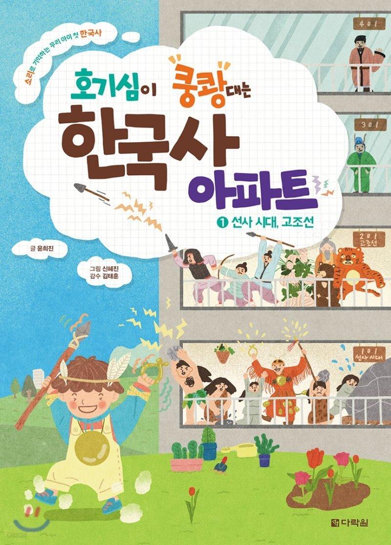 호기심이 쿵쾅대는 한국사 아파트 1