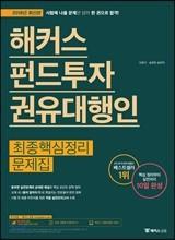 2018 해커스 펀드투자권유대행인 최종핵심정리문제집