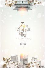 7일의 리마인드 웨딩 1권