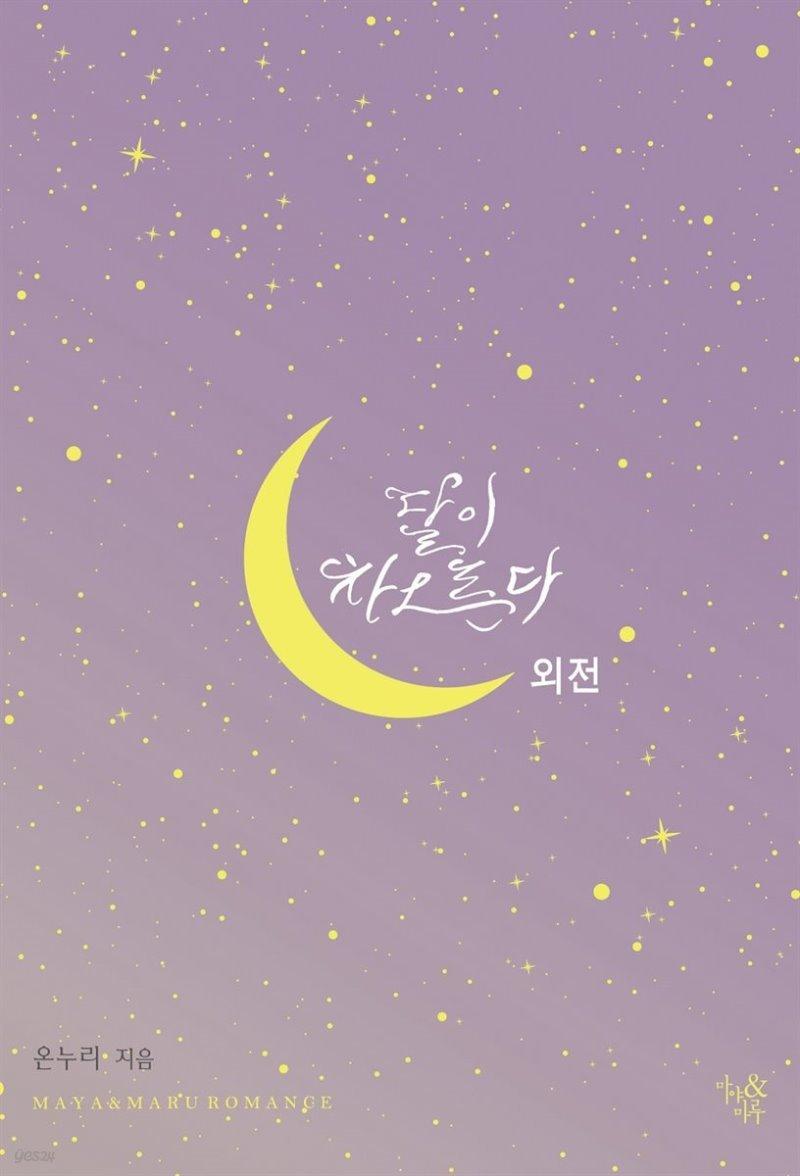 달이 차오른다 (외전)