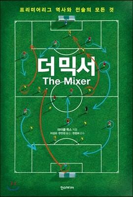 더 믹서 The Mixer