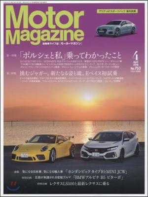 モ-タ-マガジン 2018年4月號
