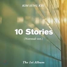김성규 1집 - 10 Stories [일반판 Normal ver.]