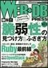 WEB+DB PRESS 103