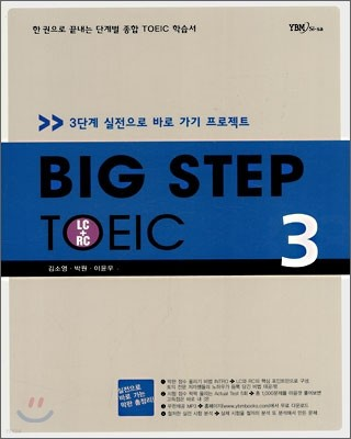 BIG STEP TOEIC 3 LC+RC
