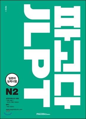 파고다 JLPT N2