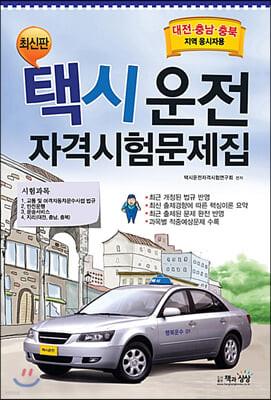 최신판! 택시운전자격시험 문제집 대전 충남 충북지역 응...