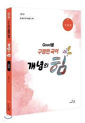 Good쌤 구정민 공무원 국어 개념의 힘 어휘편