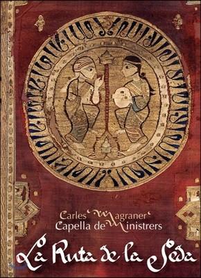 Capella de Ministrers 중세 실크로드 음악 모음곡집 '라 론하 데 라 세다' (La Ruta De La Seda)