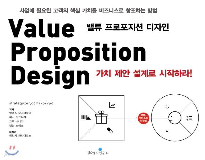 밸류 프로포지션 디자인