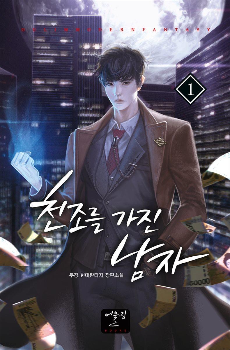 [대여] [세트] 천조를 가진 남자 (총10권/완결)