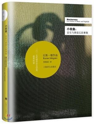 小夜曲:音樂與黃昏五故事集(2017年諾貝爾文學?得主) 소야곡:음악여황혼오고사집(2017년 노벨문학상)