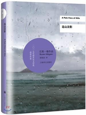 遠山淡影(2017年諾貝爾文學?得主) 원산담영(2017년낙패이문학장득주)