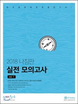2018 선재국어 나침판 실전모의고사 Vol.1