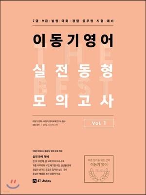 2018 이동기 영어 실전동형 모의고사 Vol.1