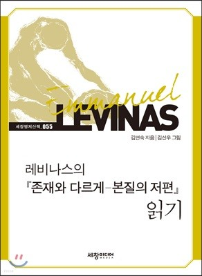 레비나스의 존재와 다르게 - 본질의 저편  읽기
