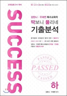 2018 강한나 우채연 특수교육학 딱보니 풀리네 기출분석 ...