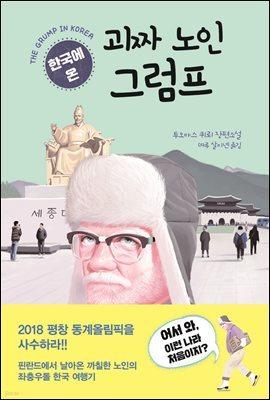[eBook] 한국에 온 괴짜 노인 그럼프