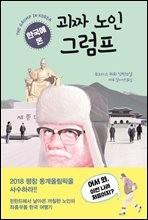 [대여] 한국에 온 괴짜 노인 그럼프