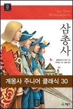 [100%페이백][50년소장][세트] 계몽사 주니어 클래식 30