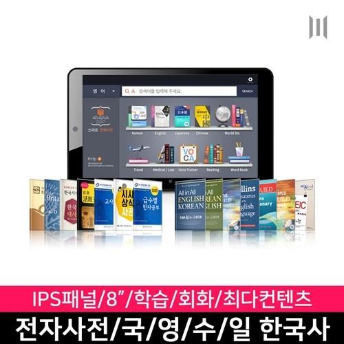 ATHENA D147 / 147종 전자사전/인강/명작동화/교육용/전자출입명부/태블릿PC