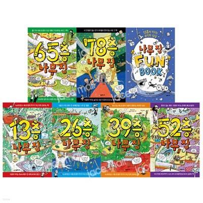 13층+26층+39층+52층+65층+78층 나무집+나무 집 Fun Book(펀 북) (전7권)