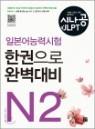 시나공 일본어능력시험 N2 한권으로 완벽대비