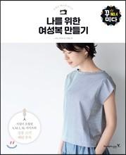 2fac4732c77 우리 아이 예쁜 옷 만들기 - YES24