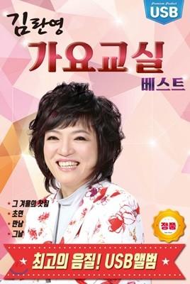 김란영 - 가요교실 베스트 [USB 앨범]