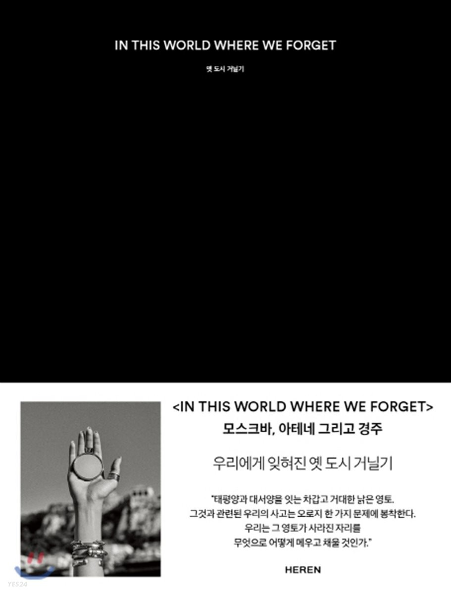 IN THIS WORLD WHERE WE FORGET 옛 도시 거닐기