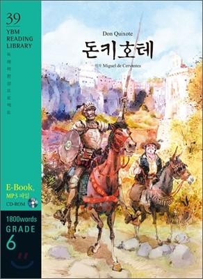 Don Quixote 돈키호테