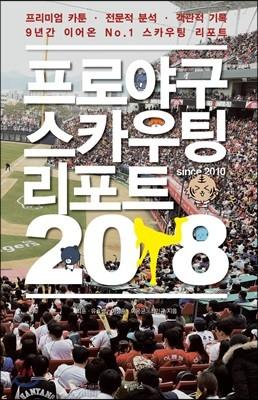 프로야구 스카우팅 리포트 2018 프리미엄 에디션