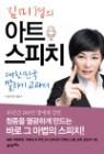 김미경의 아트 스피치 - 대한민국 말하기 교과서 (자기계발/2)