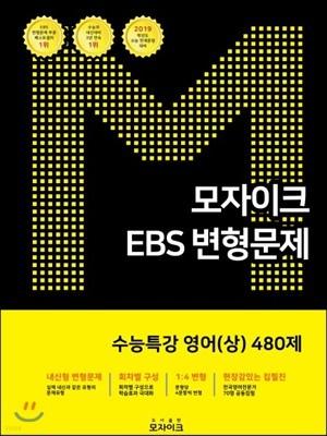 모자이크 EBS 변형문제 수능특강 영어(상) 480제 (2018년)