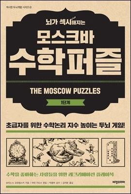 뇌가 섹시해지는 모스크바 수학퍼즐 1단계 (체험판)