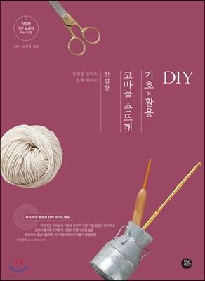 친절한 코바늘 손뜨개 기초×활용 DIY