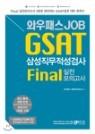 2018 와우패스 JOB GSAT 삼성직무적성검사 FINAL 실전모의고사