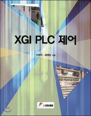XGI PLC 제어
