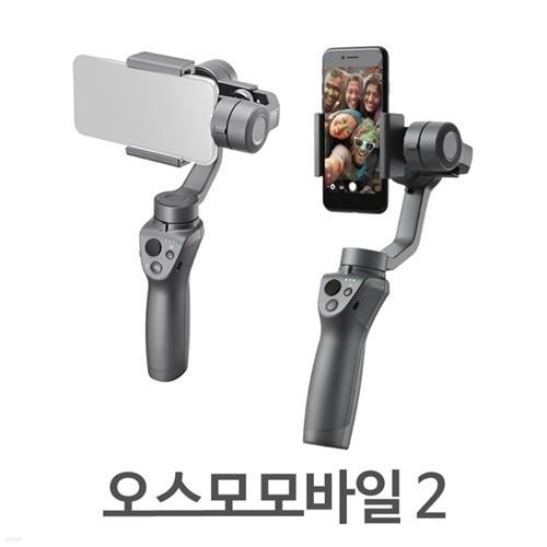 [DJI] 오스모모바일2 DJI짐벌 핸드짐벌