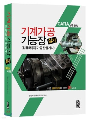 2018 기계가공기능장 실기 (컴퓨터응용가공산업기사)