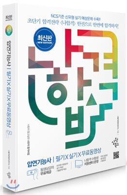 2021 나합격 압연기능사 필기+실기+무료동영상