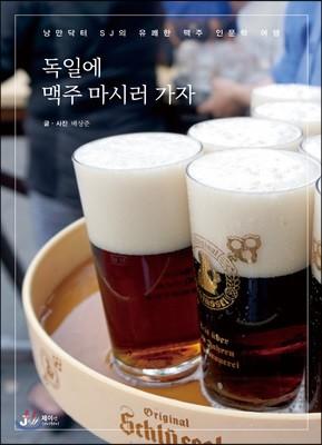 낭만닥터 SJ의 유쾌한 맥주 인문학 여행 독일에 맥주 마시러 가자