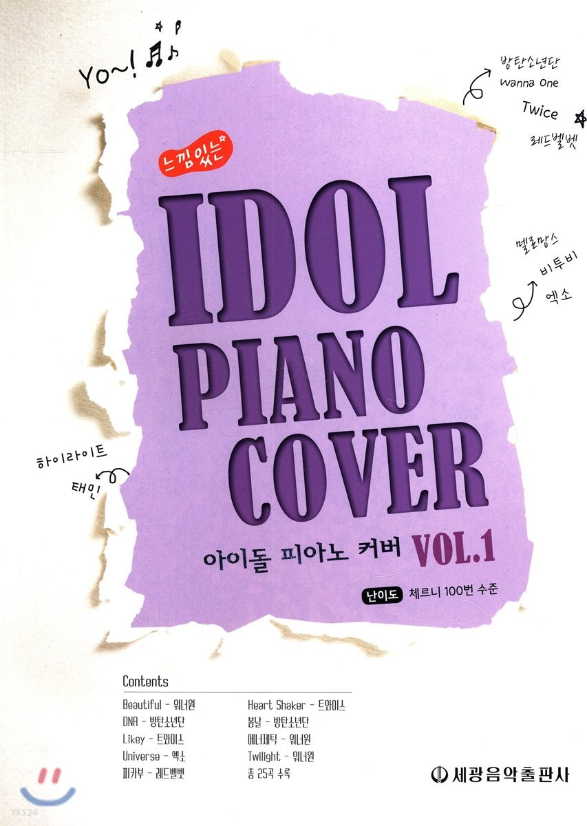 느낌 있는 아이돌 피아노 커버 Vol. 1