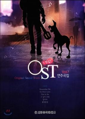 느낌있는 포핸즈 OST 연주곡집 7