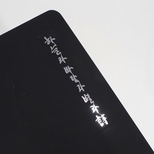 하늘과 바람과 별과 시 전자파 차단 메탈 스티커(전차스)